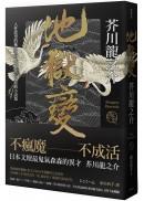 地獄變:人性欲望的極致書寫,芥川龍之介經典小說集(2版)