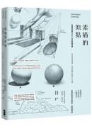 素描的原點:歐美習畫者人手一本的素描寶典:從光影到透視,畫出靈韻生動的8堂課【精裝收藏版】