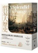 貿易大歷史:貿易如何形塑世界,從石器時代到數位時代,跨越人類五千年的貿易之旅