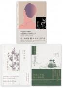 夏目漱石愛情三部曲(三四郎+從此以後+門)