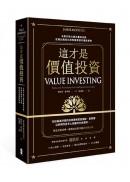 這才是價值投資:長期打敗大盤的贏家系統,從葛拉漢到巴菲特都推崇的選股策略