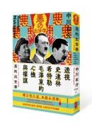 惡的出世學:透視史達林、希特勒、毛澤東的心機與權謀(二版)