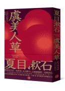 虞美人草:意欲浸透的連綴式書寫,夏目漱石繼《我是貓》、《少爺》後,躍升職業作家的懸命之作
