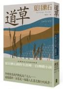 道草:孤獨與迷茫的極致臨摹,夏目漱石創作生涯唯一自傳體小說