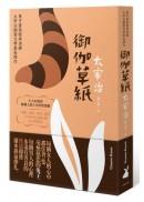 御伽草紙:東方童話經典演繹,太宰治翻案文學最高傑作