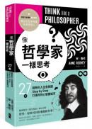 像哲學家一樣思考:27堂超有料人生思辨課,Step by Step打造你的心智護城河