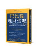 巴比倫理財聖經:穩健創富的12項金律,影響超過數百萬名讀者的致富經典