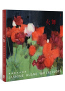火舞:黃曉惠水彩藝術