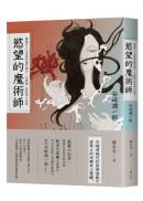 慾望的魔術師:隱藏在人心深處的魔性舞台,谷崎潤一郎經典小說集