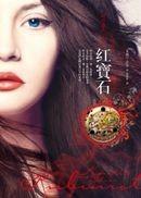 紅寶石:時空戀人Ⅰ
