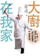 大廚在我家:六十道以上的家常菜、年菜、小菜,跟著全能料理名廚保師傅學做菜,新手也能變專家,讓你天天在家享受五星級料理!