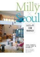 Milly的首爾情緒風景:不追韓星、不吃路邊小吃、不去汗蒸幕,找到另一種品味首爾的方式