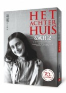 安妮日記【獨家授權‧70週年紀念典藏版】