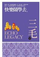 快樂鬧學去(三毛典藏新版)