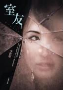 室友【話題電影《我的恐怖室友》暢銷原著小說】