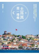 土耳其是一種癮:順著讀是土耳其版的《山居歲月》,倒著讀是比《寂寞星球》更深入的秘境攻略,土耳其達人迷戀土耳其二十年的經驗一次出清!