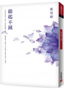 緣起不滅【暢銷25萬冊經典紀念.平裝典藏版】