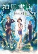 神居書店:幻本之夏
