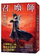召喚師(III)異域決戰