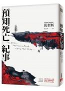 預知死亡紀事【典藏紀念版】:馬奎斯自認最傑出的作品,首度正式授權繁體中文版!