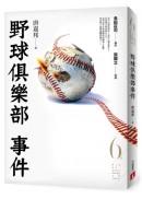 野球俱樂部事件(第6屆【金車.島田莊司推理小說獎】決選入圍作品)