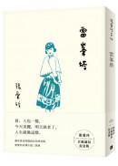 雷峯塔【張愛玲百歲誕辰紀念版】