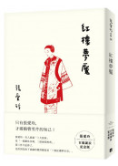 紅樓夢魘【張愛玲百歲誕辰紀念版】