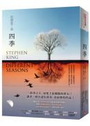 四季:故事之王史蒂芬.金寫作生涯最經典的代表作《四季奇譚》全新譯本
