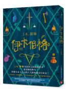 伊卡伯格:J.K. 羅琳寫給孩子的床邊故事,也是獻給所有仍保有赤子之心的大人的原創奇幻童話!