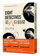 第八位偵探