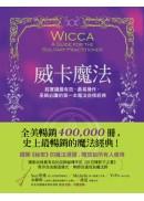 威卡魔法:經實證最有效、最易操作,巫師必讀的魔法經典(獨家收錄巫師祕傳手記《巨石陣影子之書》)