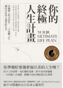 你的終極人生計畫:改編個人程式設定,一次逆轉人生,讓你活出真心渴望的生活