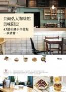 韓國人氣美食部落客Miree的 甜蜜一瞬間:首爾弘大咖啡館美味限定,43道私藏手作甜點一學就會!