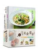 限定版美食饗宴:手作甜點+節氣食譜 (2冊套書)