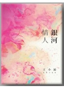 銀河情人:王小波短篇小說選