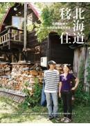 北海道移住:從都市到鄉下,他們的緩慢生活練習。