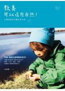 教養可以這麼自然!:台灣媽媽的芬蘭育兒手記