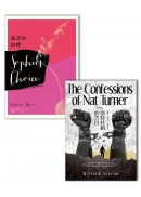 世紀百大英文小說「威廉.史岱隆」套書(2冊:蘇菲的抉擇+奈特杜納的告白)