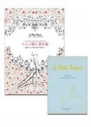 小王子套書2冊(小王子靜心著色畫+小王子:最值得珍藏的名家譯本)