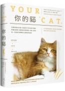 你的貓:完整探索從幼貓、成貓到中老年貓的照顧,照著這樣做,讓愛貓活得健康、幸福、長壽!每一位貓奴及獸醫的必備經典指南!