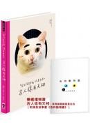 吉人痣有天相(附吉祥動物園★小故事本):家有諧星貓我是白吉