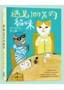 遇見100%的貓咪:interview by Pepe桑