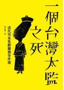 一個台灣太監之死:清代男童集體閹割事件簿
