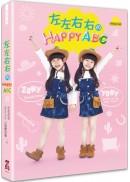 左左右右的HAPPY ABC(附左左右右超可愛英語會話MP3光碟)(限量元氣貼紙版)