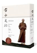 雪中足跡:聖嚴法師自傳(典藏精裝版)