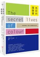 色彩的履歷書:從科學到風俗,75種令人神魂顛倒的色彩故事