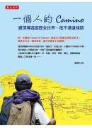 一個人的Camino:資深導遊遊歷全世界,抵不過這條路