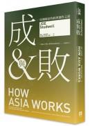成與敗:亞洲國家的經濟運作之道