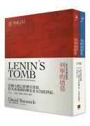 列寧的墳墓:一座共產帝國的崩潰〈下卷/全兩冊〉