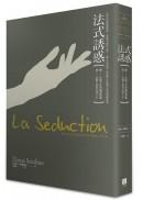 法式誘惑:賞—法國人如何玩味人生,探—法國文化的幽微精髓
